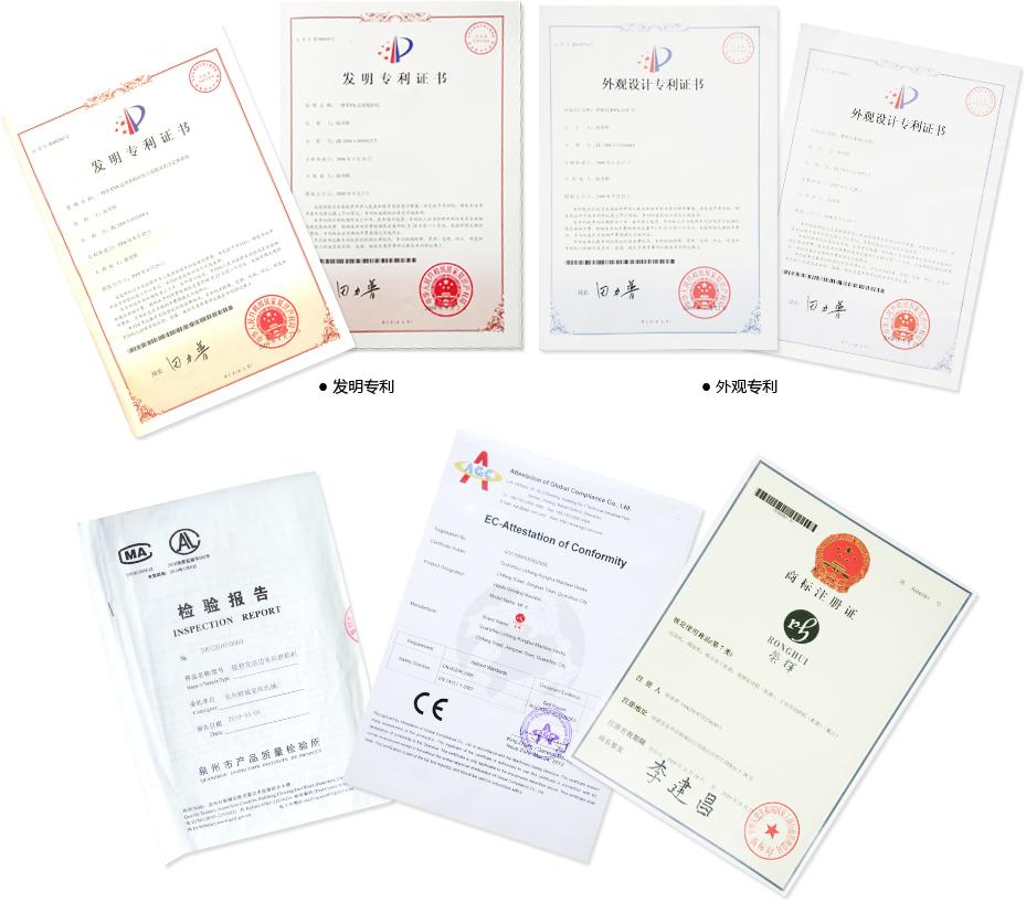 荣辉机械企业认证
